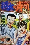 将太の寿司 26 (少年マガジンコミックス)