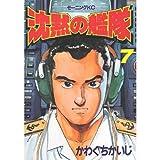 沈黙の艦隊 (7) (モーニングKC (222))