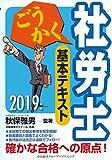 2019年版 ごうかく社労士 基本テキスト