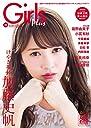 Girls Plus vol.3(CMNOW 2018年4月号別冊)