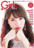 Girls Plus vol.3(CMNOW 2018年4月号別冊)