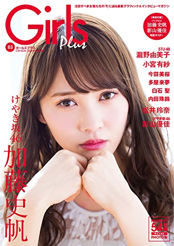 Girls Plus vol.3(CMNOW 2018年4月...