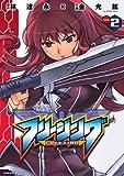 フリージング2 (ヴァルキリーコミックス)