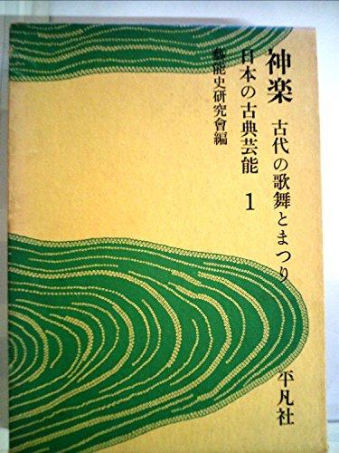 日本の古典芸能〈1〉神楽 (1969年)