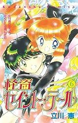 怪盗セイント・テール(6) (なかよしコミックス)