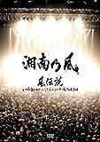 風伝説 いつも誰かのせいにしてばっかりだった俺TOUR 2006 [DVD]