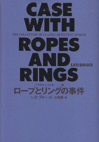 ロープとリングの事件 世界探偵小説全集 (8)の詳細を見る