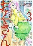 おくさん (3) (ヤングキングコミックス)