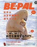 BE-PAL (ビーパル) 2014年 03月号 [雑誌]