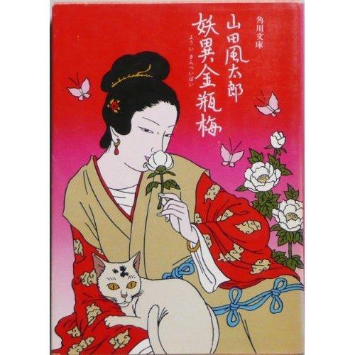 妖異金瓶梅 (角川文庫 緑 356-28)の詳細を見る