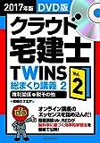 2017年版DVD版クラウド宅建士TWINS Vol.2 総まくり講義2 (2017年版クラウド宅建士)