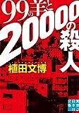 99の羊と20000の殺人 (実業之日本社文庫)