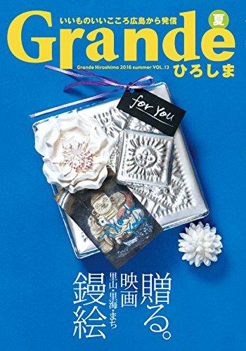 Grandeひろしま Vol.13夏号 (季刊情報誌 Grandeひろしま)