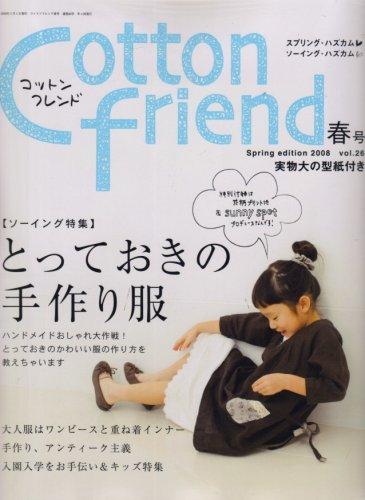 Cotton friend (コットンフレンド) 2008年 03月号 [雑誌]