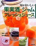 旬がおいしい果実酒・ジャム・フレッシュジュース