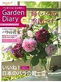 ガーデンダイアリー バラと暮らせば人生は倍楽しい Vol.3 (主婦の友ヒットシリーズ) 画像