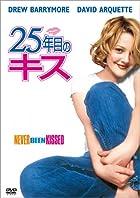 『25年目のキス』のブスキャラに本気を感じた。