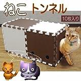マットを組み合わせて猫トンネル  ジョイントマット M?NT?02 10枚入り(IV5BR5)
