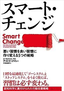 スマート・チェンジ 悪い習慣を良い習慣に作り変える5つの戦略