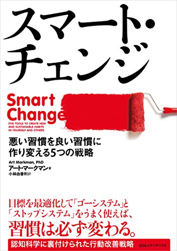 スマート・チェンジ 悪い習慣を良い習慣に作り変える5つの戦略の書影
