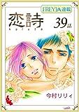 恋詩~16歳×義父『フレイヤ連載』 39話 恋詩『フレイヤ連載』 (フレイヤコミックス)