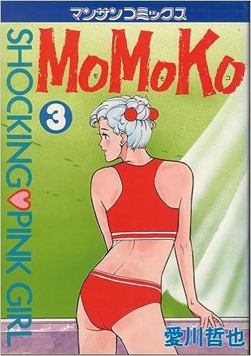 MOMOKO 3 (マンサンコミックス) ...