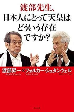 渡部先生、日本人にとって天皇はどういう存在ですか?の書影