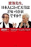 渡部先生、日本人にとって天皇はどういう存在ですか? (幻冬舎単行本)