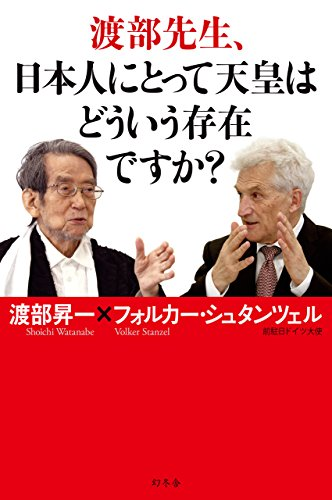 [画像:渡部先生、日本人にとって天皇はどういう存在ですか? (幻冬舎単行本)]
