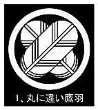 貼り紋6枚セット 大人・子供(七五三)兼用家紋 [男紋/女紋とも70柄有り] (女紋, 1、丸に違い鷹羽)