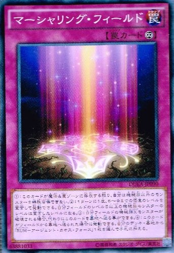 遊戯王OCG マーシャリング・フィールド ノーマル DUEA-JP090