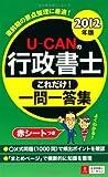 2012年版 U-CANの行政書士これだけ!一問一答集 (ユーキャンの資格試験シリーズ)