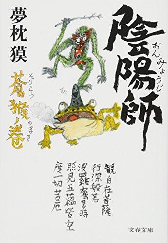 陰陽師 蒼猴ノ巻 (文春文庫)