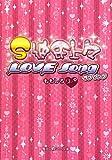 S彼氏上々―LOVE Song (魔法のiらんど文庫)