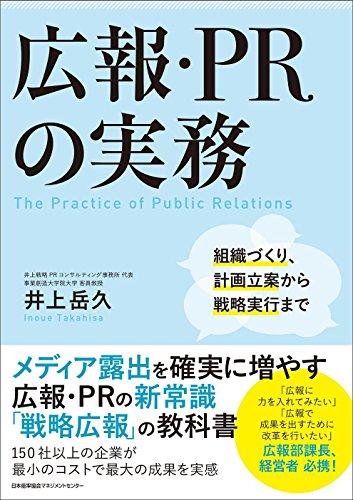 広報・PRの実務 組織づくり、計画立案から戦略実行まで