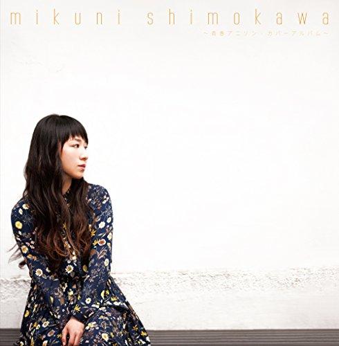 プラチナムベスト 下川みくに~青春アニソン・カバーアルバム~(UHQCD)
