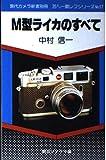 M型ライカのすべて (現代カメラ新書別冊―35ミリ一眼レフシリーズ)