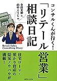 コンサルくんが行く! 「リテール営業」相談日記