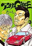 アーサーガレージ 新装版 3 (3巻) (ヤングキングコミックス)
