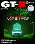 GT-R MAGAZINE(ジーティーアール) 2018年 09 月号