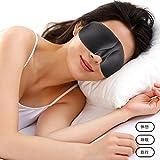 Pipig 睡眠アイマスク 耳栓 3D立体型 柔らかシルク質感 圧迫感なし 騒音消し 遮光性 通気性 快眠グッズ 旅行