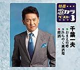 特選・歌カラベスト3 おまえの噂/みちのく風酒場/絆酒
