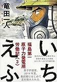 いちえふ 福島第一原子力発電所労働記(3) (モーニング KC)