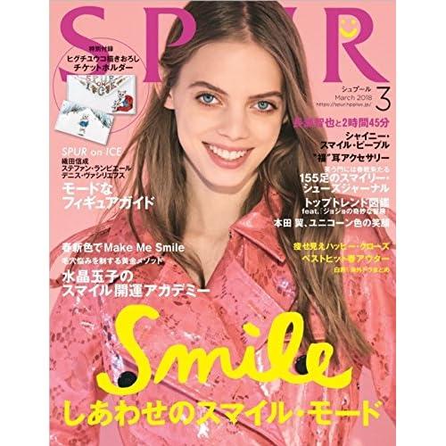 SPUR(シュプール) 2018年 03 月号 [雑誌]