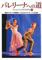 バレリーナへの道 vol.77 男性ダンサーへの指導法/バレエコンクール/バレエ公演