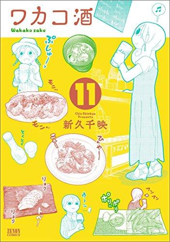 ワカコ酒[ 新久 千映 ]の自炊・スキャンなら自炊の森