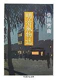 明治風物誌 (ちくま学芸文庫)