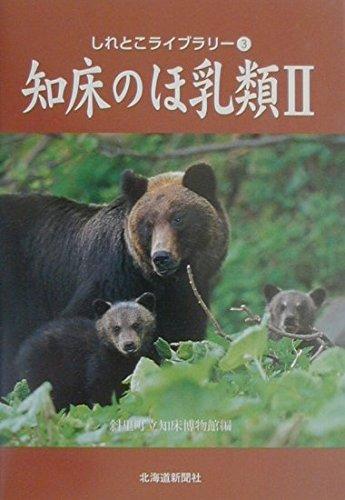 (3)知床のほ乳類 (しれとこライブラリー)