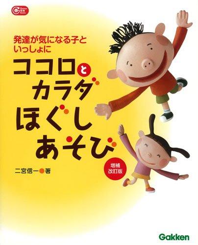 ココロとカラダほぐしあそび 増補改訂版 (Gakken保育Books)の詳細を見る