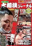 スポーツ報知 大相撲ジャーナル2020年4月号 春場所決算号